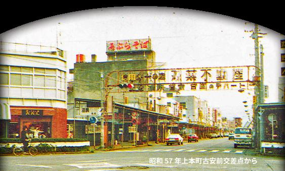 昭和57年上本町古安前交差点から